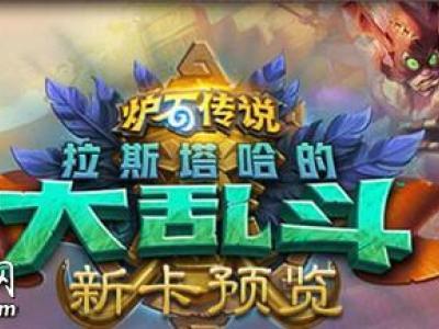 炉石传说拉斯塔哈的大乱斗盗贼新卡展示