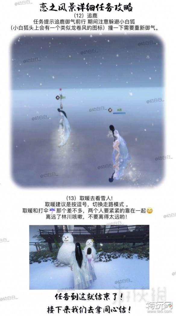 《逆水寒》恋之风景详细任务攻略 恋之风景怎么玩?