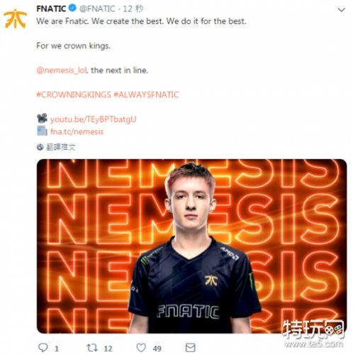 FNC战队正式官宣:Nemesis成为新中单