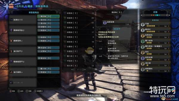 《怪物猎人:世界》王麒麟更新后可用的麻/眠奶配装