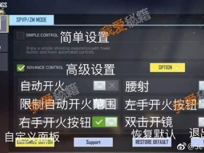 使命召唤手游中文设置翻译界面一览[多图]