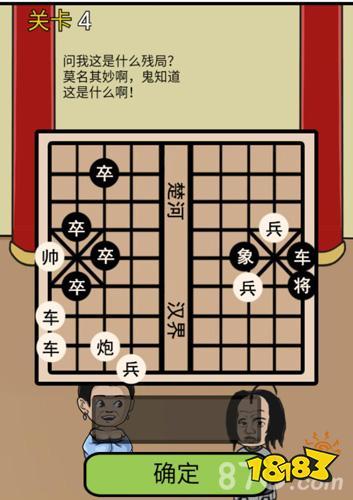 逃离皇宫第4关怎么过 第四关图文攻略_18183象棋专区