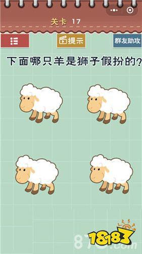 最囧游戏5最强大脑第17关怎么过 哪只羊是狮子假扮的图片
