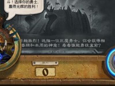炉石传说勇士大乱斗第二轮怎么玩 勇士大乱斗第二轮最强职业选择攻略