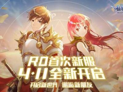 仙境传说RO新服见面礼福利介绍