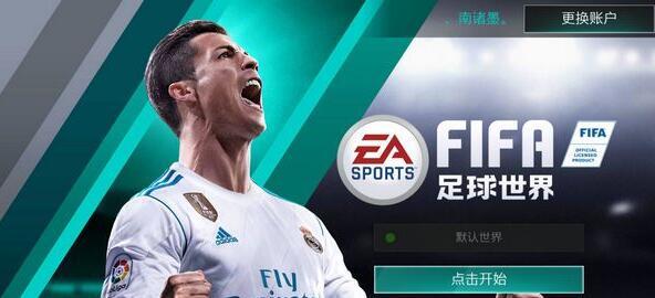 fifa足球世界手游简评fifa足球世界玩法分享