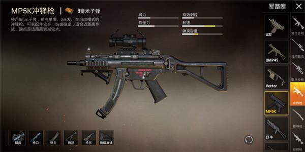 和平精英雪地����械MP5K的容�e率介�B