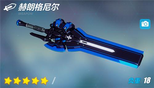 崩坏3新大剑武器赫朗格尼尔玩法攻略解析