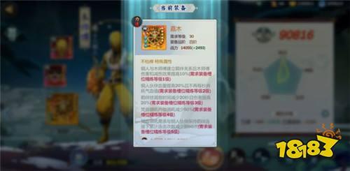 剑网3指尖江湖少林攻略图片