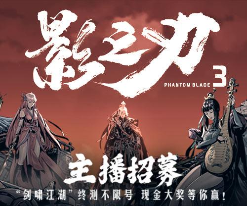 斗鱼、虎牙双平台开启《影之刃3》直播专区,万元奖金邀你来战!