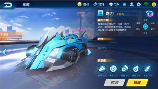 QQ飞超级跑车手游手机游戏B车选择功略 手机游戏B车哪辆好?