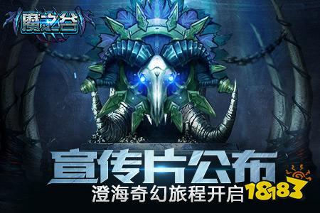 感受光怪陆离的奇幻新世界 《魔之谷》宣传片首次公布