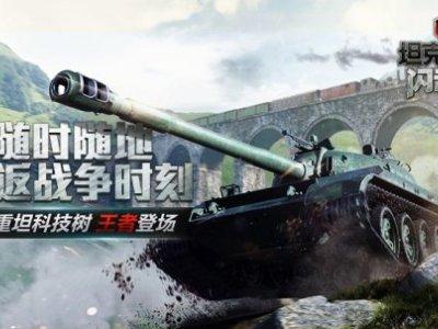"""""""粉红豹""""涂装全球同步发行!《坦克世界闪击战》最前卫涂装盘点!"""