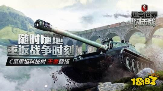战神修炼手册 坦克世界闪击战大神实战技巧