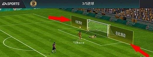 FIFA足球世界射门技巧:射门方式进阶技巧教学[多图]
