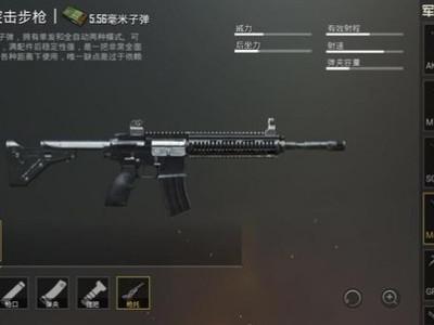 刺激战场M416配件哪个好 三种配件实用排名汇总