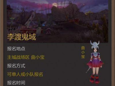 剑网3李渡鬼域玩法攻略 李渡城感染者解读