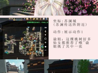 天谕苏澜城拍照攻略 游戏里苏澜城有多美