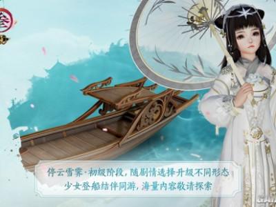 剑网3千万预约送永久画舫少女登船结伴同游