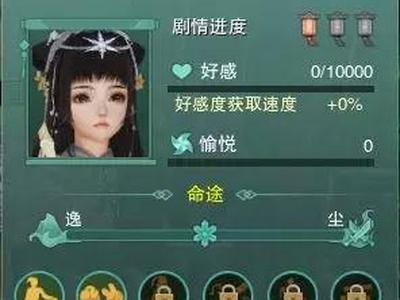 剑网3云梦幽泽失忆少女雪雪互动面板介绍