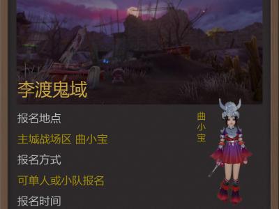 剑网3日志君小课堂 李渡鬼域玩法探秘