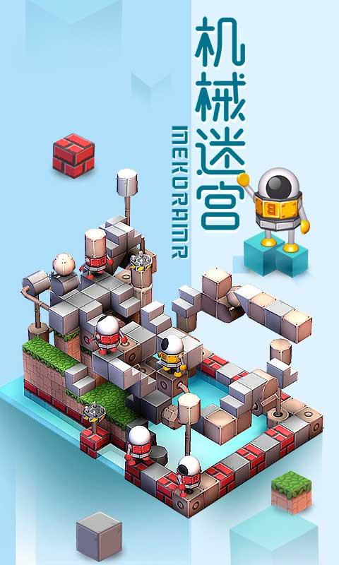 3D版纪念碑谷《机械迷宫》