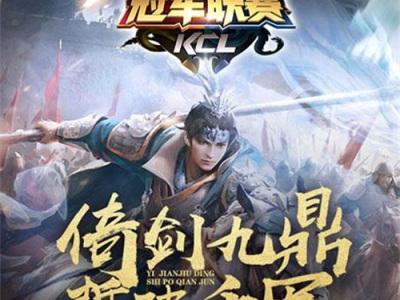 胡夏与史航助力《乱世王者》九鼎冠军联赛将迎来终极对决