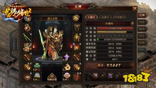 龙腾》8月新玩法!陈小春最喜欢的第二元神来了