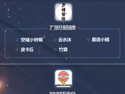首届《剑网3》哔哩哔哩杯小组赛今晚开赛