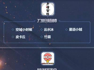 首届《剑网3》哔哩哔哩杯小组赛今晚开幕