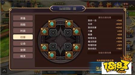 龙之谷手游铭文图片
