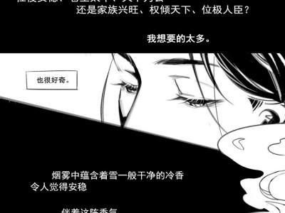 剑3优秀插画欣赏 愚人录系列之《朝华香》