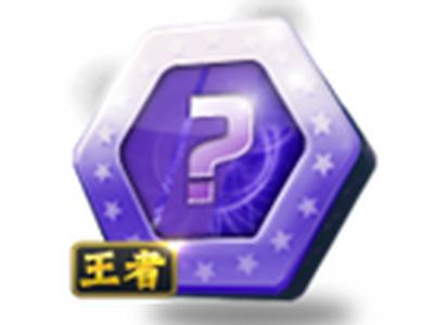 【商城】至尊王者幸运礼盒