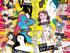 四格漫画 《临死!江古田》改编TV动画2019年1月播出