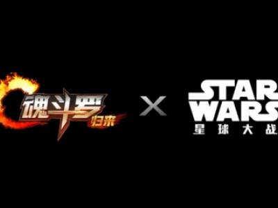 """《魂斗罗:归来》获""""星球大战""""正版授权 将加入星战元素"""