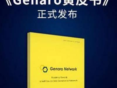 区块链GNX系统设计之公链及相关技术