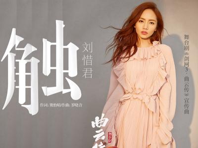 舞台剧宣传曲发布 新版玲珑密保锁上线