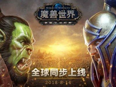 《魔兽世界:争霸艾泽拉斯》现已全球同步上线 为你的阵营而战吧!