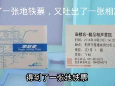 """国人自制虚幻4""""沙雕""""游戏 天津地铁相声模拟器"""
