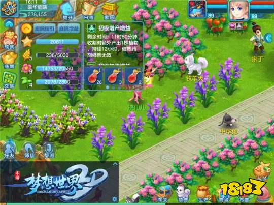 特殊配方妙用《梦想世界3D》庭院玩法升级