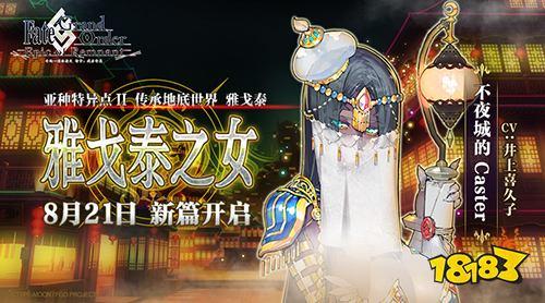 《Fate/Grand Order》亚种特异点Ⅱ 新章开幕