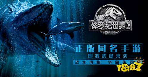 《侏罗纪世界2》电影官方手游开启安卓首测