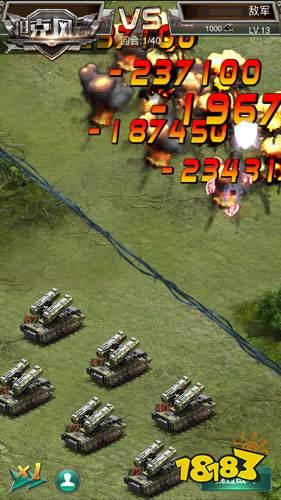 利刃出击《坦克风云》红箭