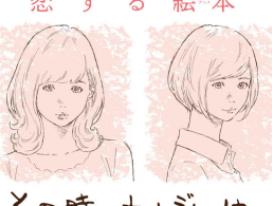 十月播出 短篇动画《那个时候、她。》发表