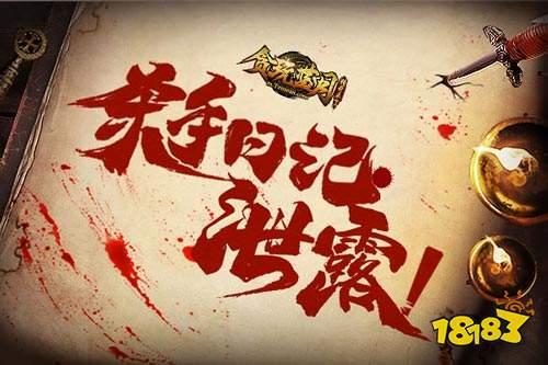 杀手日记4 古天乐挂机被杀,《贪玩蓝月》神秘杀手日记泄露! 最多人玩的网络游戏