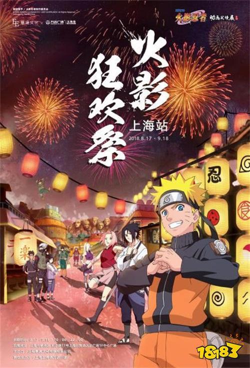 最美木叶村落沪《火影忍者OL》手游助力火影狂欢祭