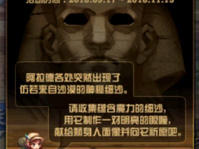 国庆副本流程\收益介绍 小号福利领不停