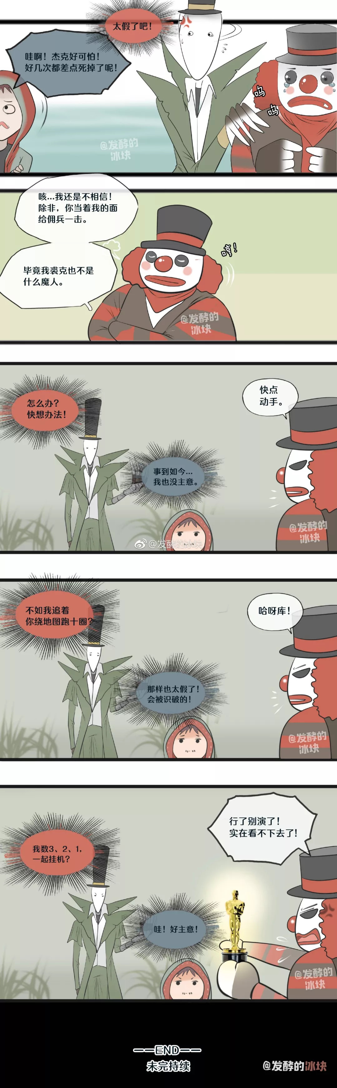 第五人格漫画联合狩猎