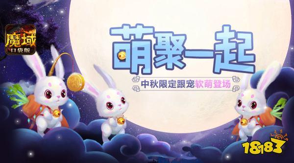 中秋福利送不停《魔域口袋版》将启动星光盛典