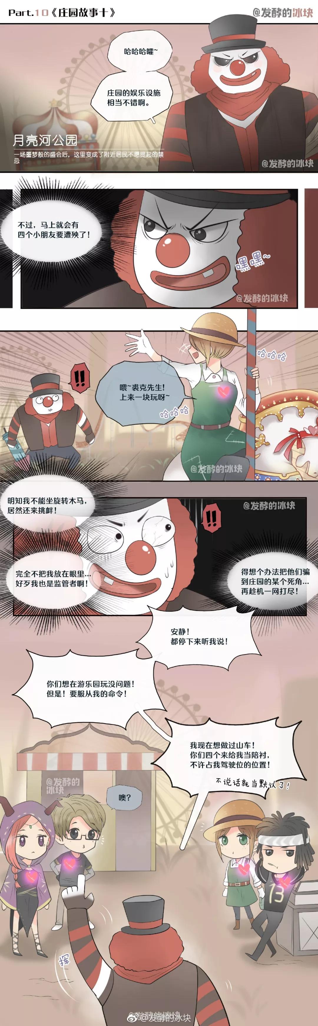 第五人格漫画庄园故事